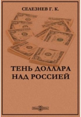 Тень доллара над Россией