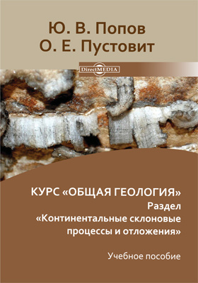 Курс «Общая геология» : раздел «Континентальные склоновые процессы и отложения»: учебное пособие