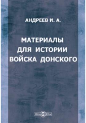 Материалы для истории Войска Донского