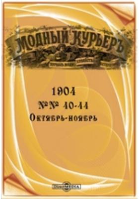 Модный курьер: журнал. 1904. №№ 40-44, Октябрь-ноябрь