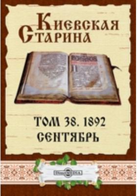 Киевская Старина: журнал. 1892. Т. 38, Сентябрь