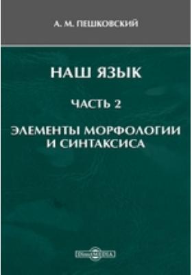 Наш язык, Ч. 2. Элементы морфологии и синтаксиса