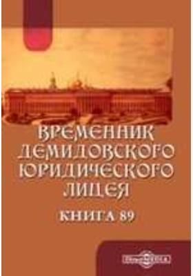 Временник Демидовского юридического лицея: журнал. 1904. Книга 89