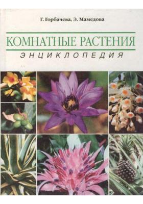 Комнатные растения. Энциклопедия : 1500 цветных иллюстраций авторов