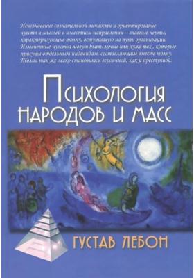 Психология народов и масс : 3-е издание
