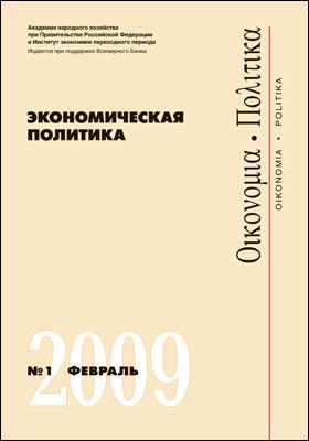 Экономическая политика = Economic Policy. 2009. № 1
