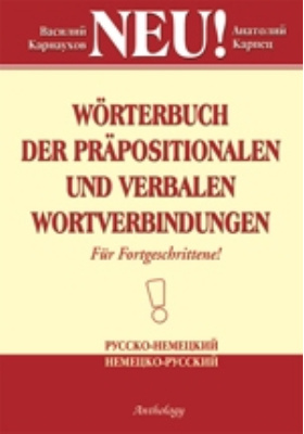 Немецко-русский и русско-немецкий словарь словосочетаний с предлогами и глаголами