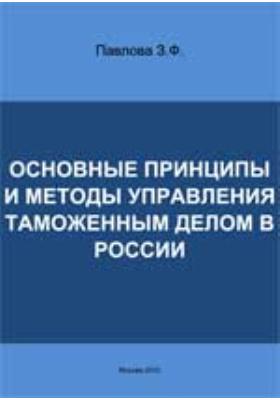 Основные принципы и методы управления таможенным делом в России