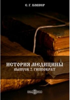 История медицины. Вып. 2. Гиппократ