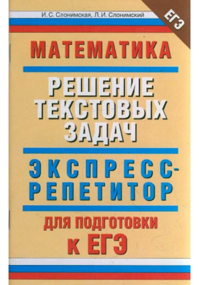 """Математика. """"Решение тестовых задач"""" : Экспресс-репетитор для подготовки к ЕГЭ"""