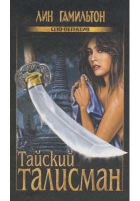 Тайский талисман = The Thai Amulet : Роман