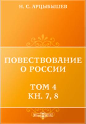 Повествование о России. Т. 4, Кн. 7, 8