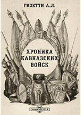 Хроника кавказских войск. В двух частях: монография