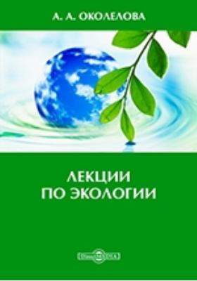 Лекции по экологии : для студентов высших учебных заведений: учебное пособие