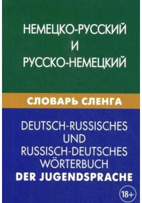 Немецко-русский и русско-немецкий словарь сленга = Deutsch-Russisches und Russisch-Deutsches W?rterbuch der Jugendsprache : Свыше 20 000 слов, сочетаний, эквивалентов и значений, с транскрипцией