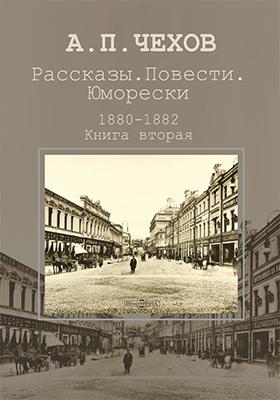 Рассказы. Повести. Юморески 1880-1882. Кн. 2