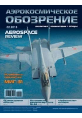 Аэрокосмическое обозрение = Aerospace review : аналитика, комментарии, обзоры: информационно-аналитический журнал. 2013. № 2(63)