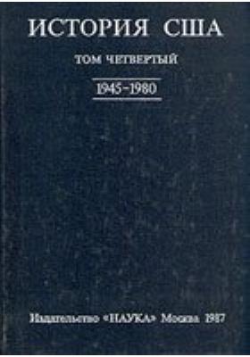История США. Т. 4