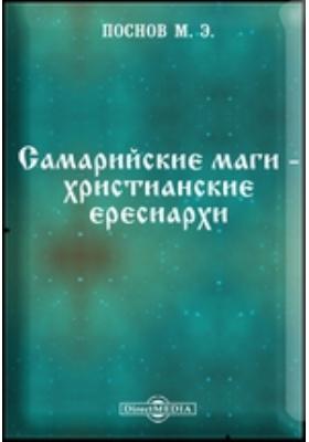 Самарийские маги - христианские ересиархи (Ответ на критику профессора В. П. Рыбинского, помещенную в журнале