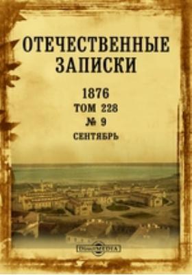 Отечественные записки: журнал. 1876. Т. 228, № 9, Сентябрь