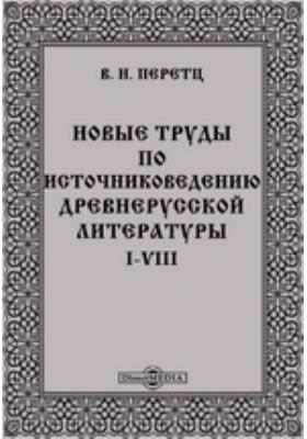 Новые труды по источниковедению древнерусской литературы. I-VIII