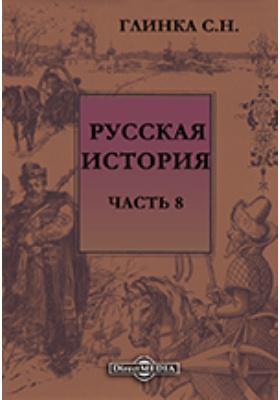 Русская история, Ч. 8
