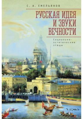 Русская идея и звуки вечности : социально-эстетические этюды