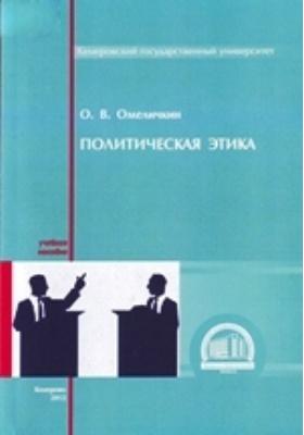 Политическая этика: учебное пособие