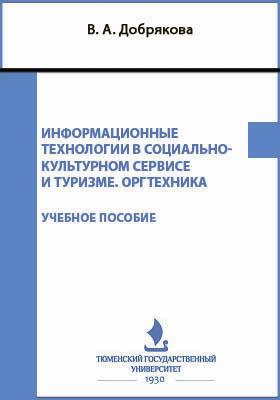 Информационные технологии в социально-культурном сервисе и туризме : оргтехника: учебное пособие