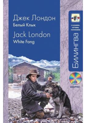 Белый клык = White Fang (+ CD-ROM) = White Fang : Учебное пособие