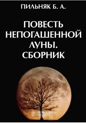 Повесть непогашенной луны. Сборник