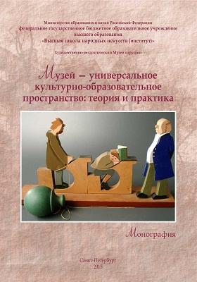 Музей — универсальное культурно-образовательное пространство: теория и практика