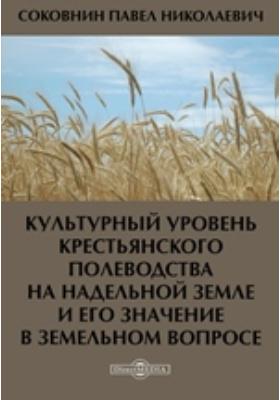 Культурный уровень крестьянского полеводства на надельной земле и его значение в земельном вопросе