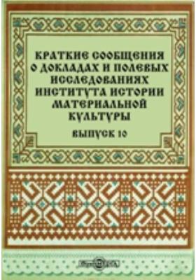 Краткие сообщения о докладах и полевых исследованиях Института истории материальной культуры. Вып. 10