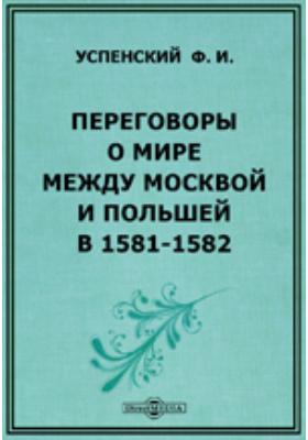Переговоры о мире между Москвой и Польшей в 1581-1582
