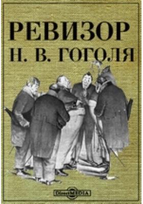 Ревизор Н. В. Гоголя