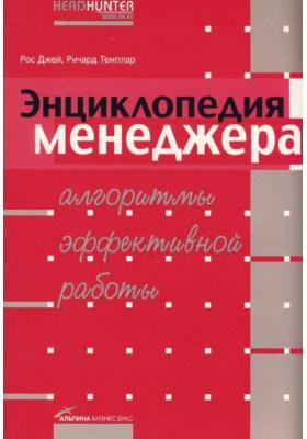 Энциклопедия менеджера = Manager's manual. Work at the speed of life : Алгоритмы эффективной работы. 3-е издание