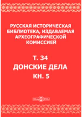 Русская историческая библиотека. Т. 34, Книга 5. Донские дела