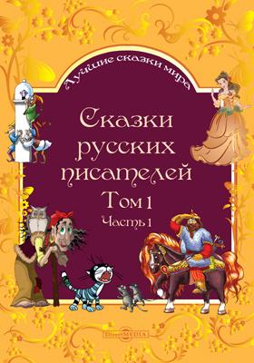Сказки русских писателей: художественная литература. Т. 1, Ч. 1