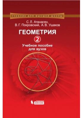 Геометрия 2: учебное пособие для вузов