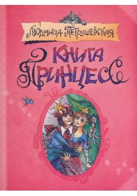 Книга принцесс