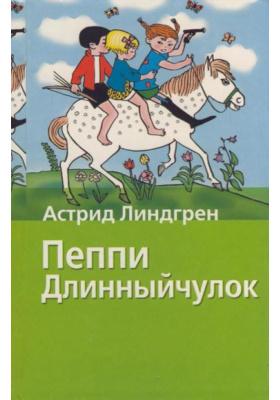 Пеппи Длинный чулок : Повесть-сказка