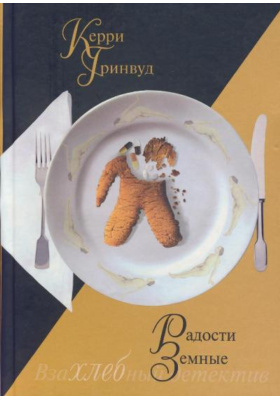 Радости земные = Earthly Delights