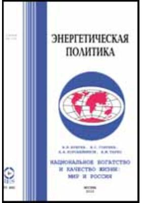 Национальное богатство и качество жизни: мир и Россия