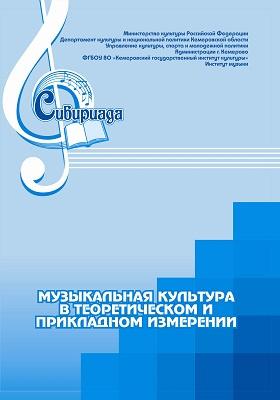 Музыкальная культура в теоретическом и прикладном измерении: сборник научных статей. Вып. 4