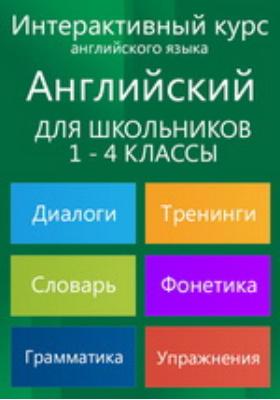 Английский для школьников 1- 4 классов