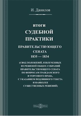Итоги Судебной практики Правительственного Сената 1835-1864: информационное издание