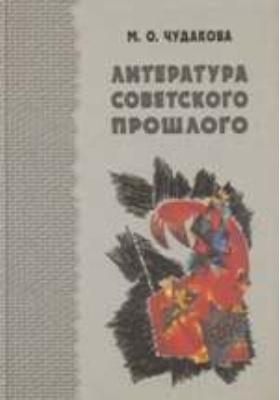 Избранные работы. Т. 1. Литература советского прошлого