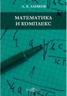 Математика и комплекс
