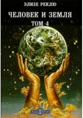 Человек и Земля: географическая карта. Т. 4. Новая история